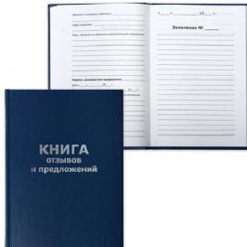 Книга отзывов и предложений (бумвинил)