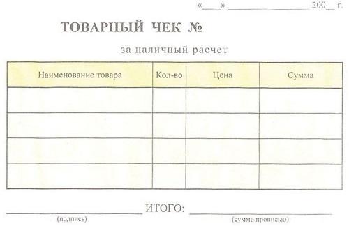 Товарный чек, 2 слоя
