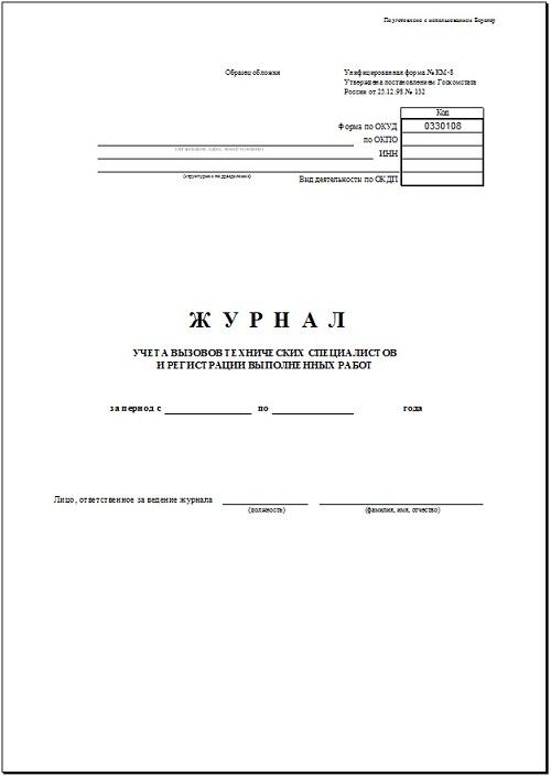Журнал учета вызовов тех. специалистов