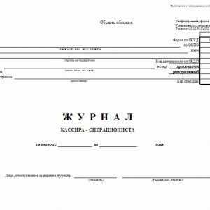 Учетная документация