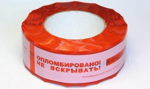 Пломбировочная лента «КТЛ с перфорацией — 100мм / 200мм»