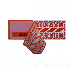Пломба-наклейка Тип-ПСт
